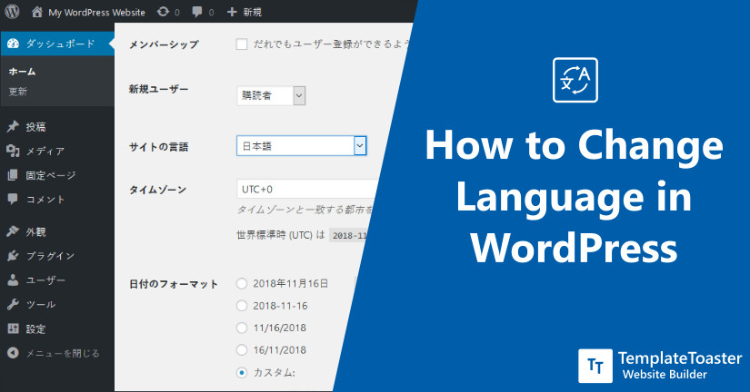 How to change language in wordpress